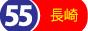 デリヘルなら「長崎風俗55」